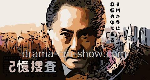 ドラマ「記憶捜査~新宿東署事件ファイル~」主題歌 歌詞 発売日情報!ToshI【幸せのちから】あらすじやキャストも紹介♪